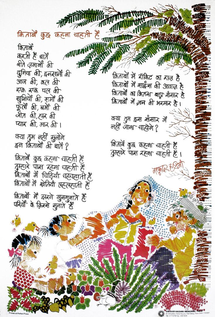 Poster-4-SAHMAT