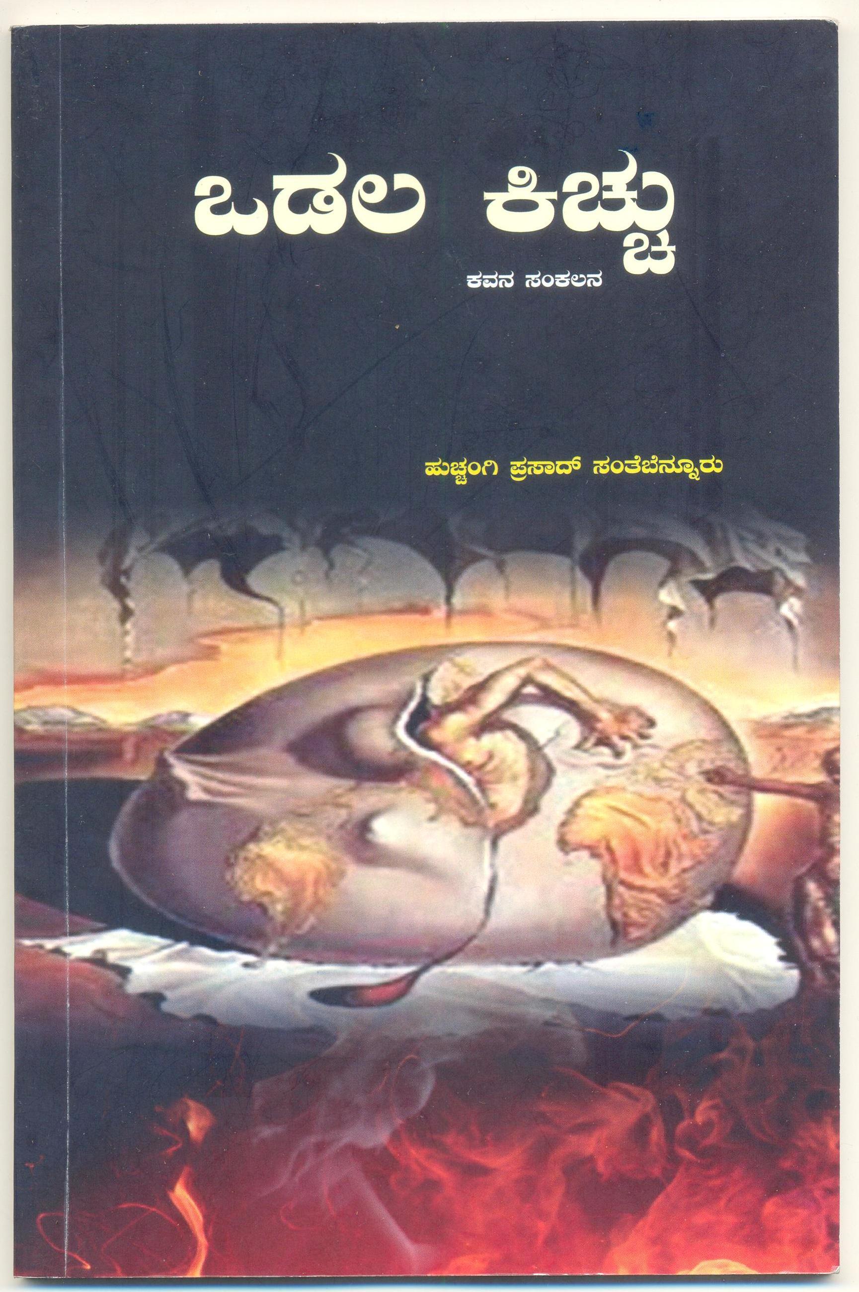 Huchangi Prasad book cover