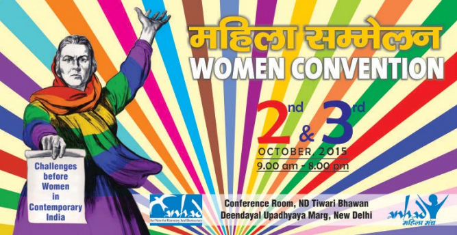 Anhad Women Convention, October 2015