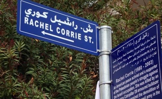 Rachel Corrie (April 10, 1979 – March 16, 2003)
