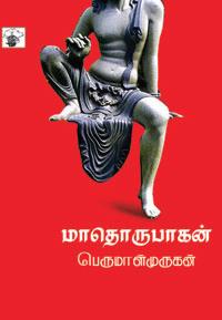 Madhorubhagan (1)