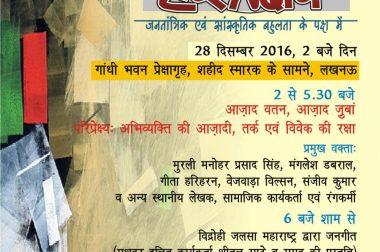 Hastakshep: Jantantrik Aur Sanskritik Bahulata Ke Paksh Mein