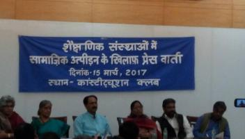 Against Caste-Based Oppression in Academic Institutions: A Press Conference