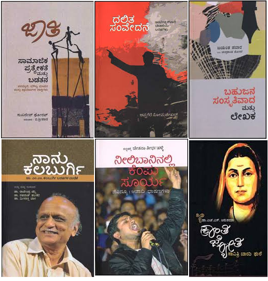 Ladai Prakashana — Making Literature of Protest