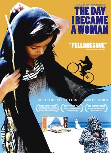 ईरानी औरतों की कहानियां