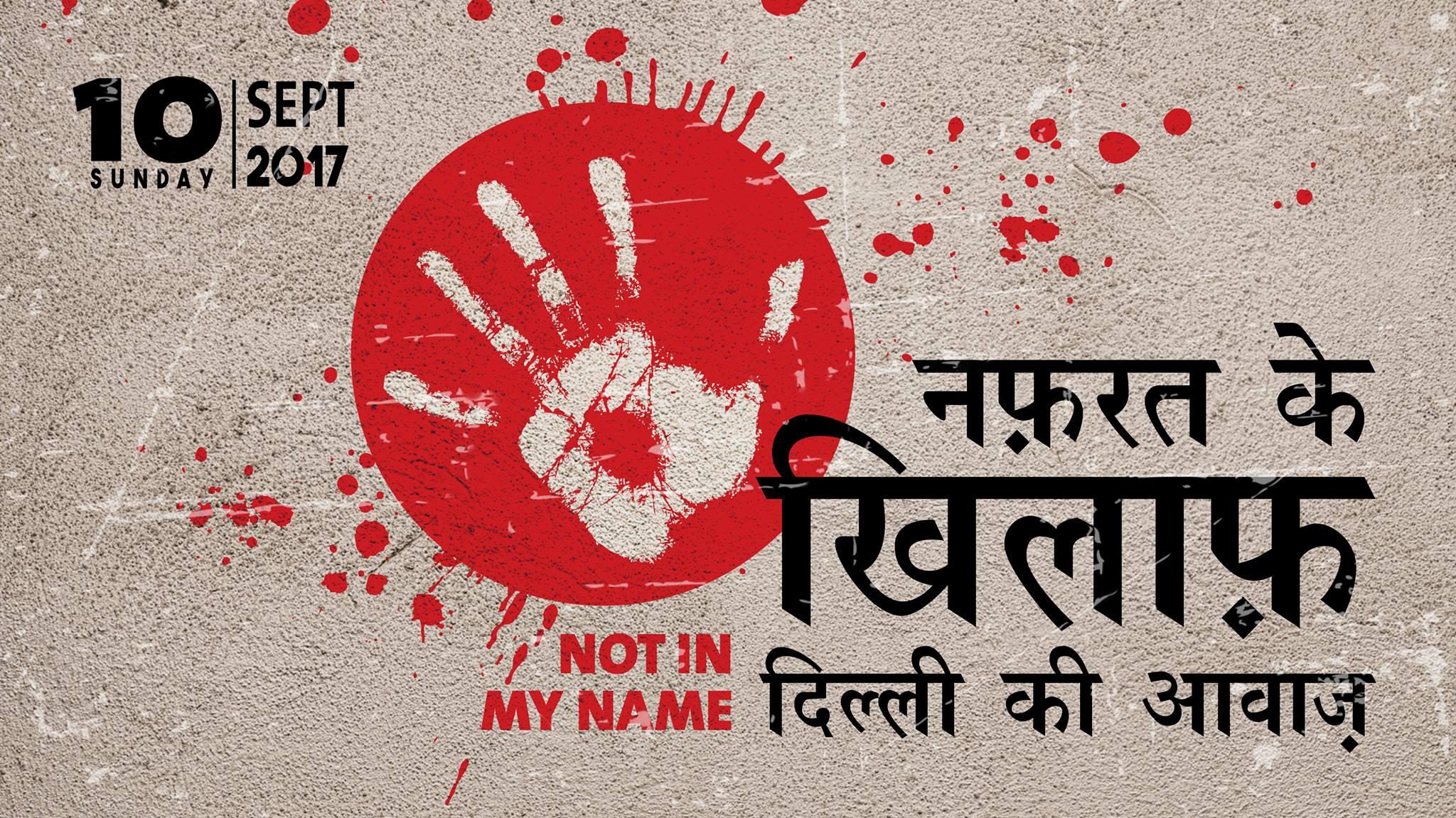 Say No To Hatred | नफरत के ख़िलाफ़, दिल्ली की आवाज़