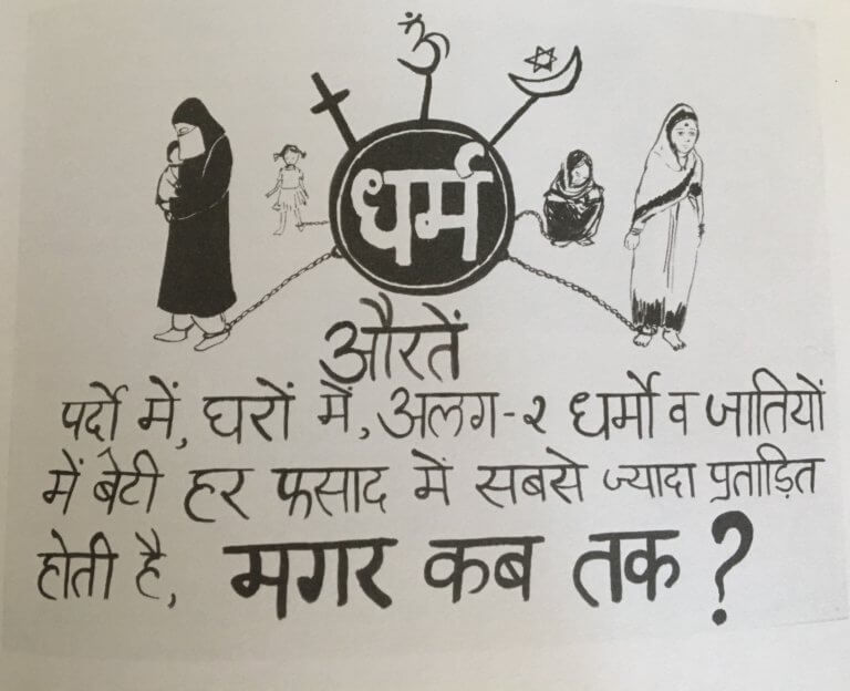 What is Triple Talaq called in your religion?