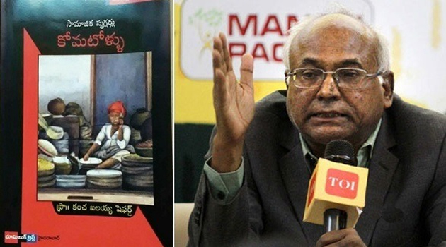 The Supreme Court of India Refuses to Ban Kancha Ilaiah Shepherd's Book