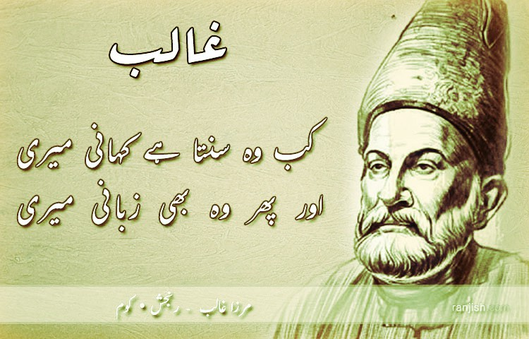 How Ghalib Was Influenced by the Bhakti Movement