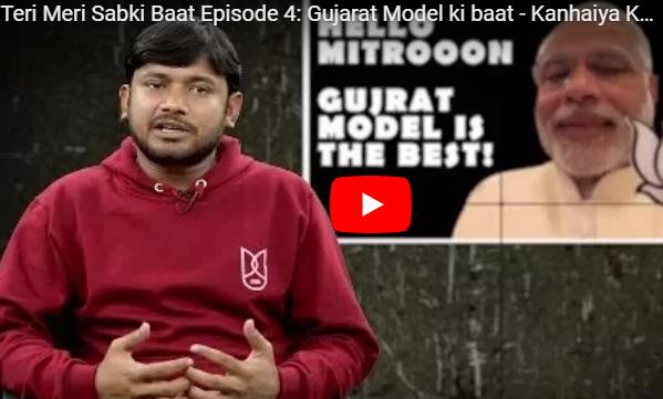 Teri Meri Sabki Baat Episode 4: Gujarat Model Ki Baat