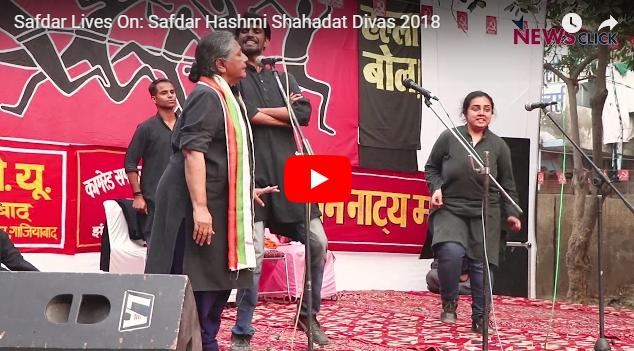 Safdar Lives On: Safdar Hashmi Shahadat Divas 2018