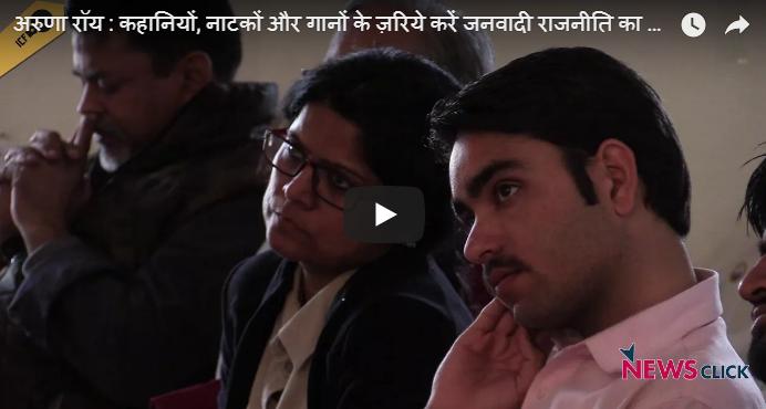 अरुणा रॉय : कहानियों, नाटकों और गानों के ज़रिये करें जनवादी राजनीति का प्रचार