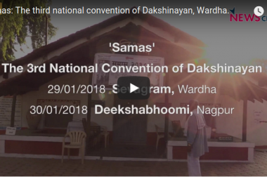 Samas: The Third National Convention of Dakshinayan Abhiyan