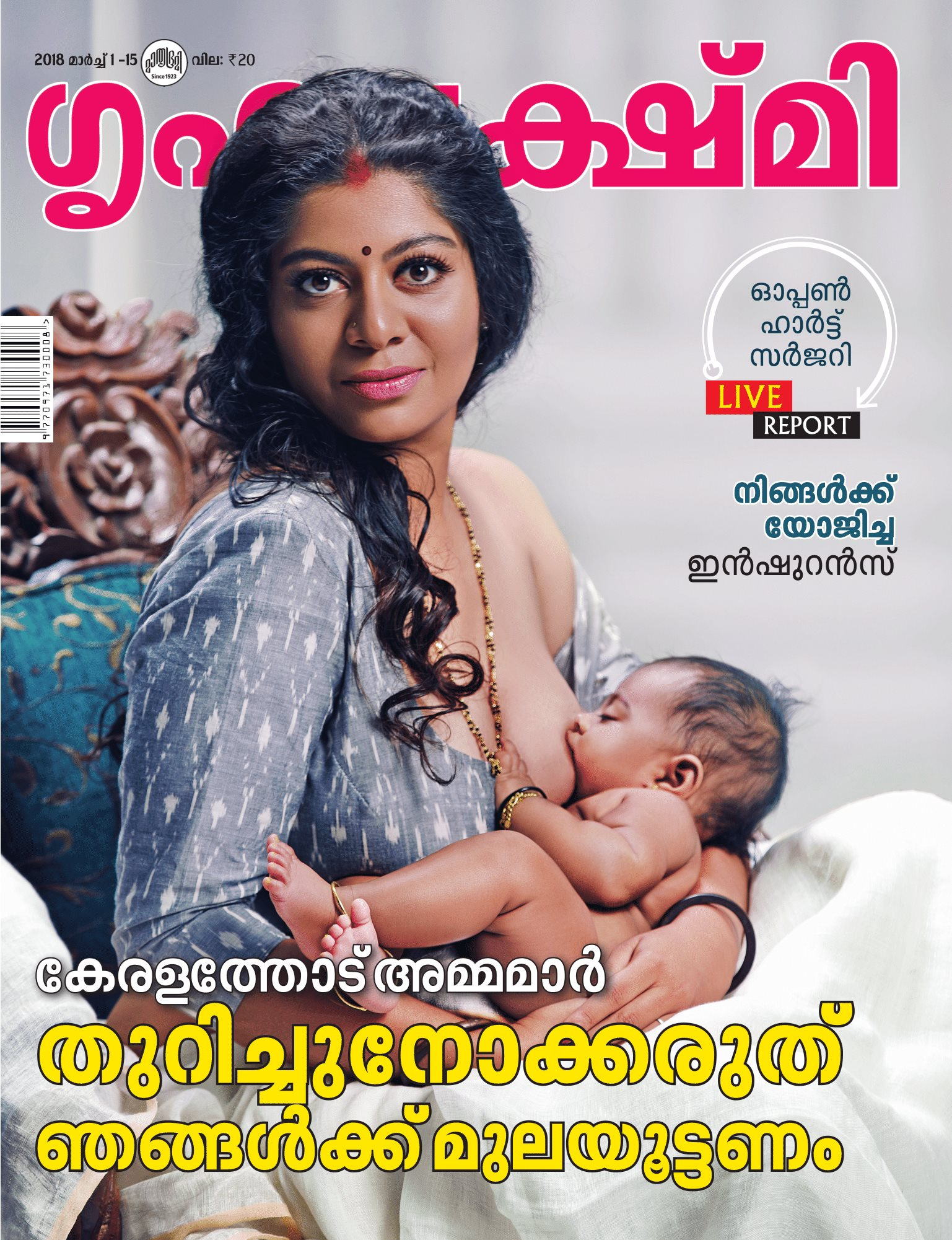 Recently, a Malayalam women's magazine, Grihalakshmi, got in trouble for  its latest issue. The cover story was on breastfeeding and the problems  that women ...