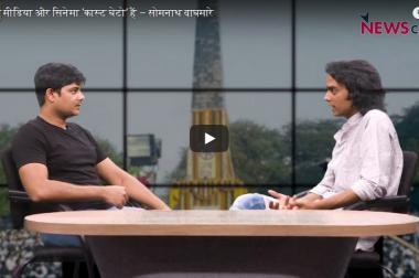 """""""भारतीय मीडिया और सिनेमा 'कास्ट घेटो' हैं"""""""