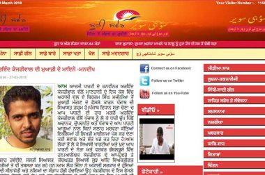 Facebook Blocks Punjabi Website That Covers Alternative Politics