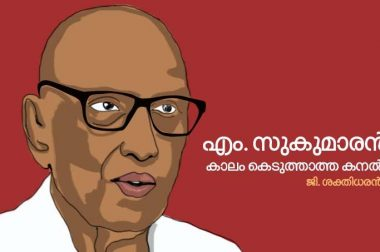 [Obituary] Remembering M Sukumaran (1943-2018): The One who Asked Questions
