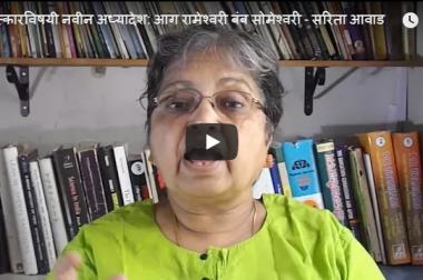 बलात्कारविषयी नवीन अध्यादेश: आग रामेश्वरी बंब सोमेश्वरी