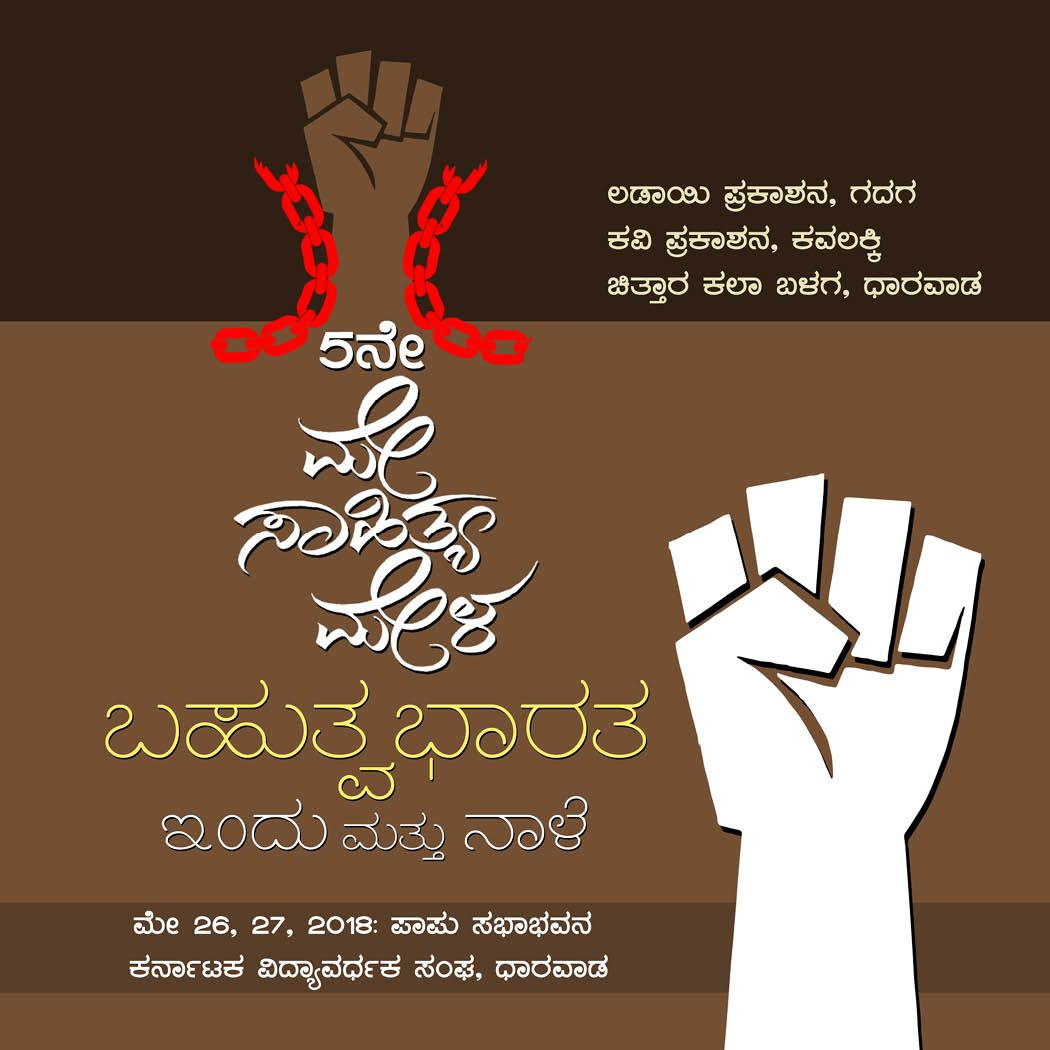 """""""There is nothing that can stop dissent"""" : Basavaraj Sulibhavi"""
