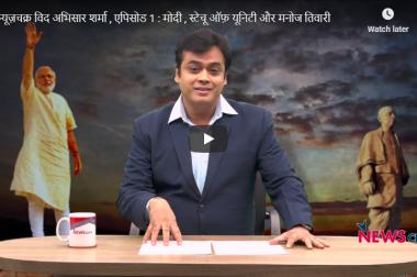 Newschakra with Abhisar Sharma: Modi, Statue of Unity and Manoj Tiwari