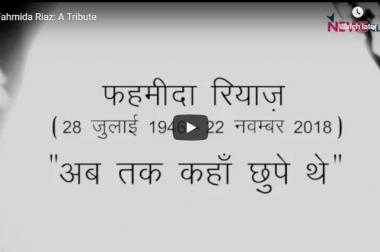 Fahmida Riaz: A Tribute