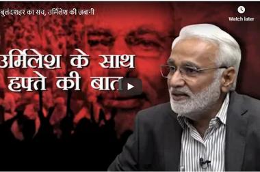The Truth Behind Bulandshahr Violence, Explains Urmilesh
