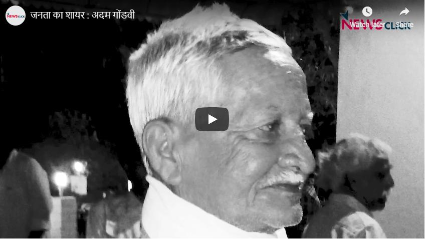 जनता का शायर : अदम गोंडवी