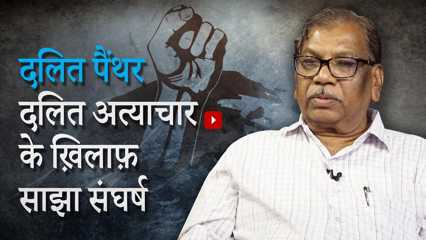 दलित पैंथर: दलित अत्याचार के ख़िलाफ़ साझा संघर्ष