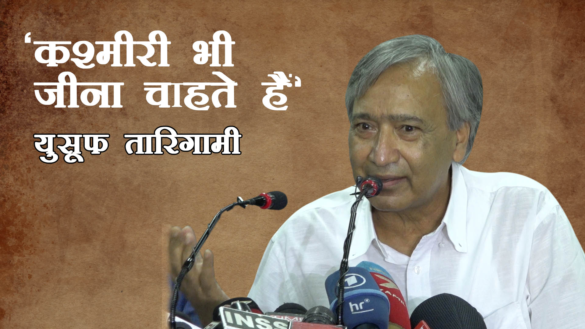 Kashmiris Also Want to Live: Yousuf Tarigami