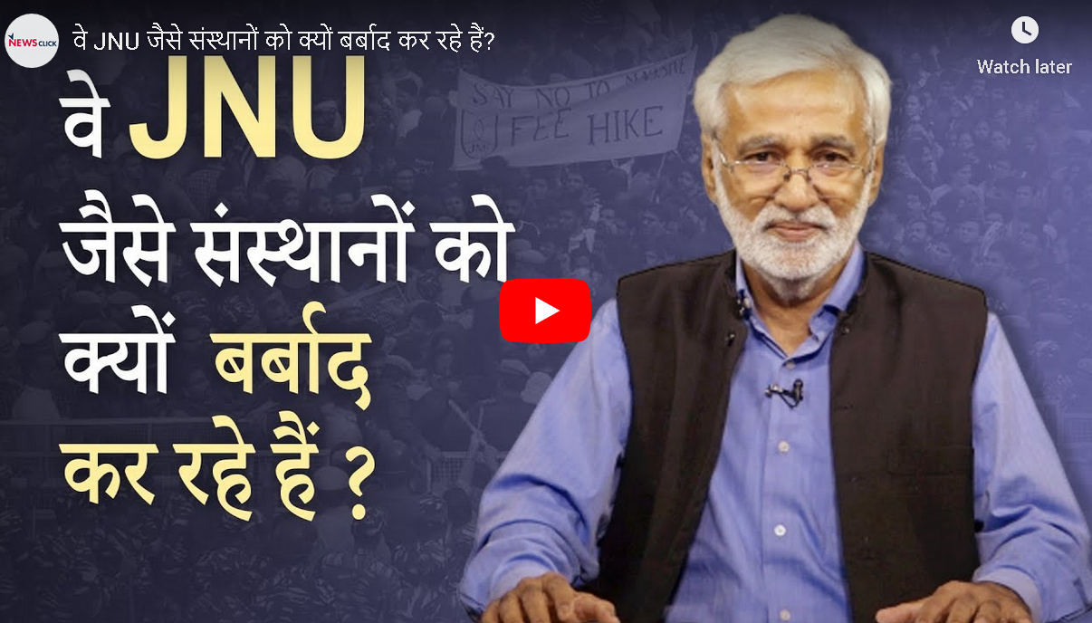Why Are They Ruining Institutions Like JNU?