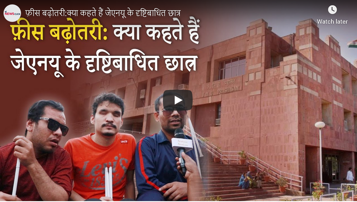 JNU Fee Hike: What it Means for Visually Impaired Students