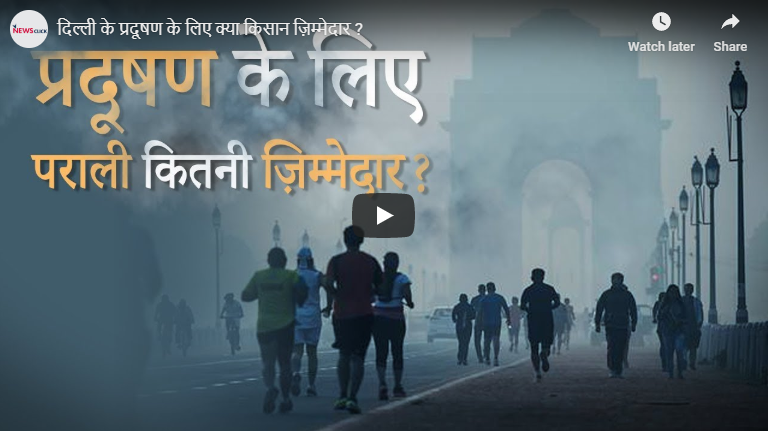 Are farmers really responsible for pollution in Delhi?