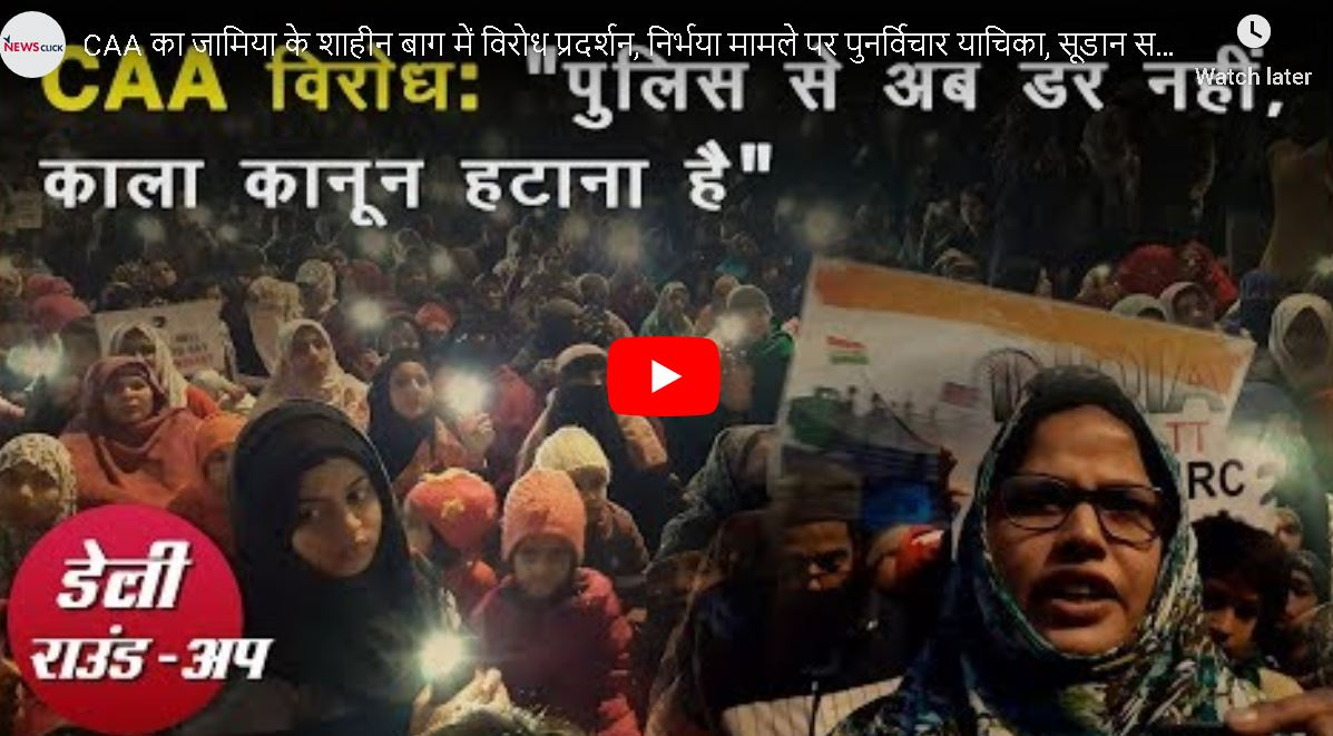 Protest Against CAA in Shaheen Bagh, Nirbhaya Case and More