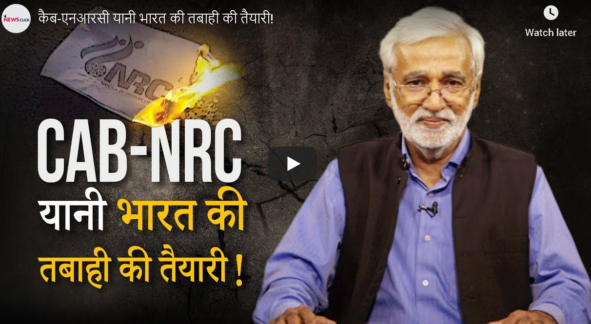 CAB-NRC to Pave Way for India's Destruction?