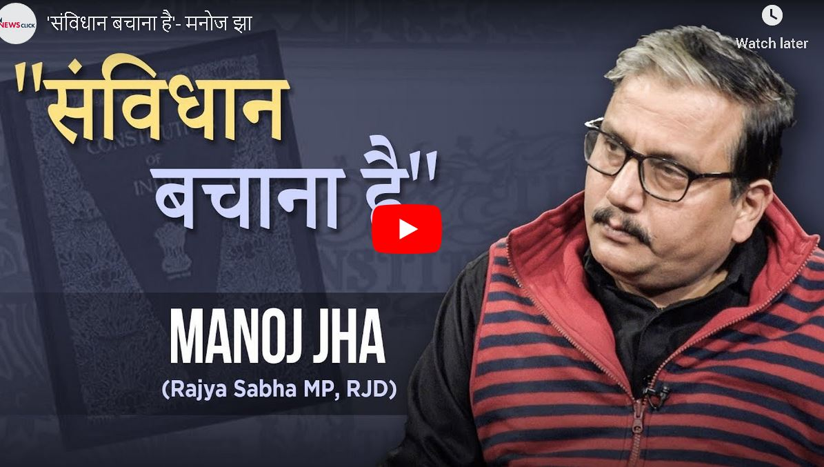 The Constitution Must Be Protected: Manoj Jha