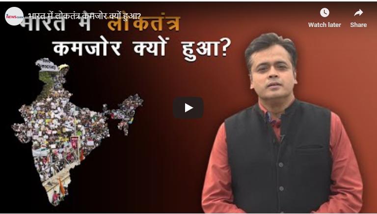Why has democracy weakened in India?