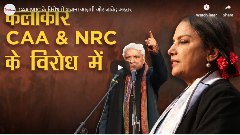 BJP Is dividing the country: Javed Akhtar and Shabana Azmi