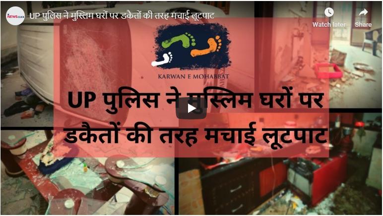 UP Police act like goons, loot Muslim homes