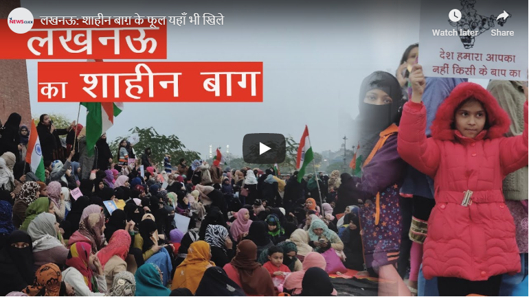 Lucknow resonates with Shaheen Bagh's voice of resistance