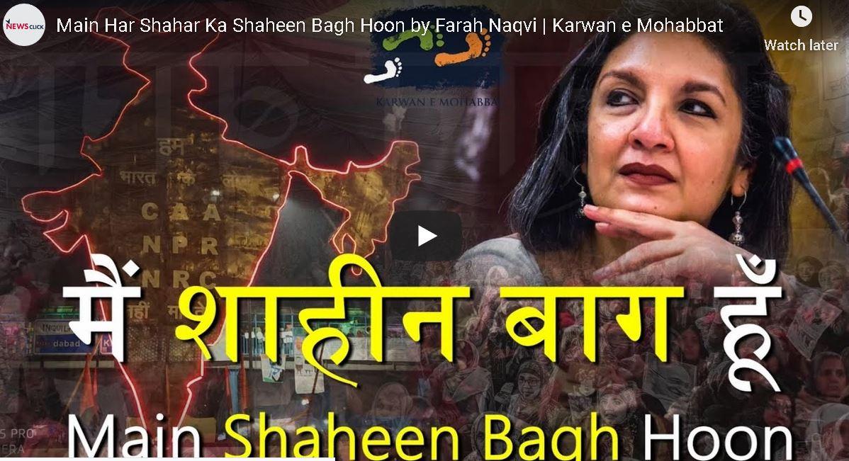 Main Har Shahar Ka Shaheen Bagh Hoon by Farah Naqvi
