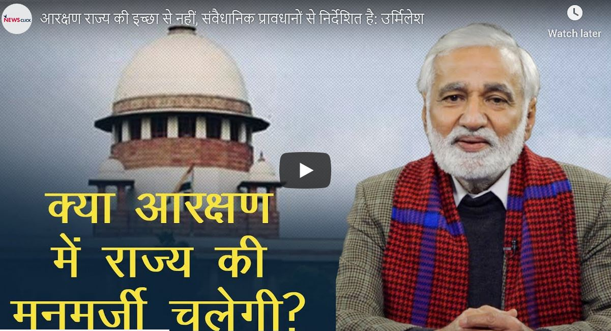 Reservation Not About States' Willingness, It's Directed by the Constitution