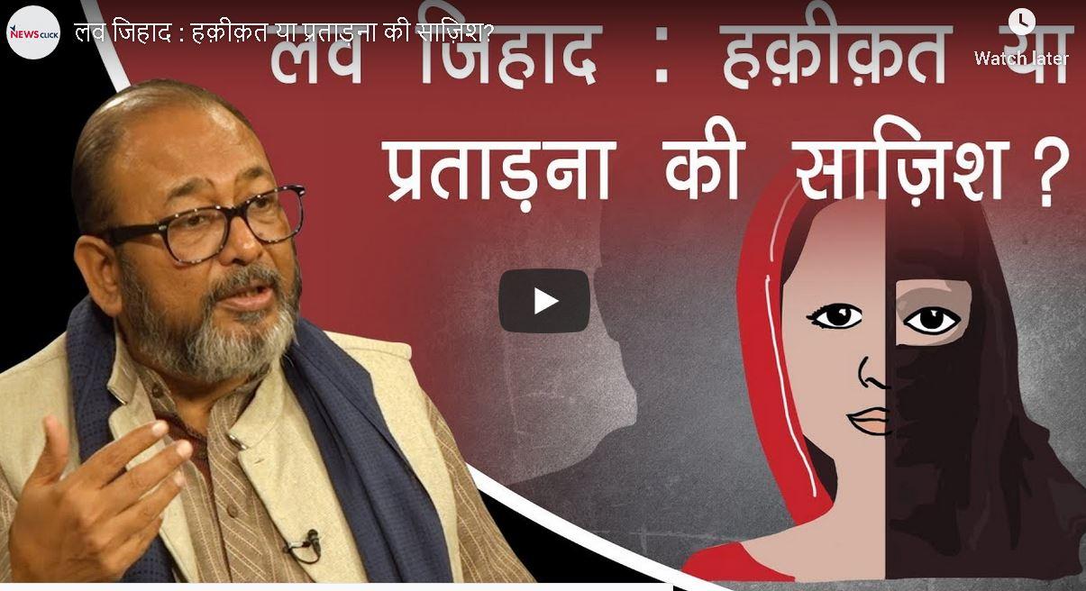Love Jihad: Reality or Conspiracy to Oppress?