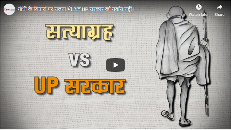 Following Gandhi's ideas is unacceptable to the UP Govt!