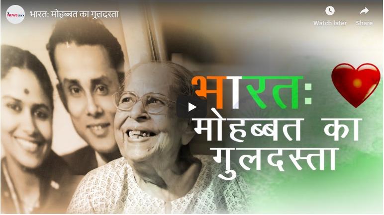 Love-stories of India: Jab Sharada met Ubaidul
