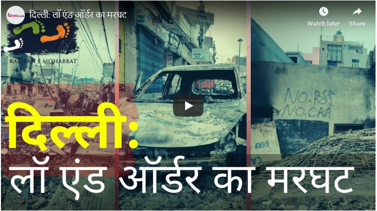 Delhi: Graveyard of law and order